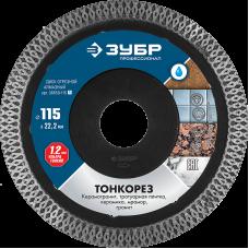 Диск Алмазный Супертонкий  115мм  1.2мм ЗУБР ПРО-950