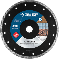 Диск Алмазный Супертонкий  230х25,4мм  1.8мм ЗУБР ПРО-950