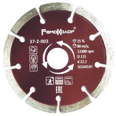 Диск Алмазный Сегментный  115мм  2.0х7мм RemoColor