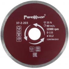 Диск Алмазный Сплошной  115мм  2.0х5мм RemoColor