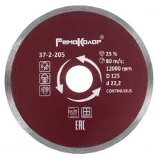 Диск Алмазный Сплошной  125мм  2.1х5мм RemoColor