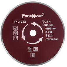 Диск Алмазный Сплошной  230мм  2.6х5мм RemoColor