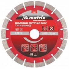 Диск Алмазный Сегментный  150мм 1,8х7мм Matrix